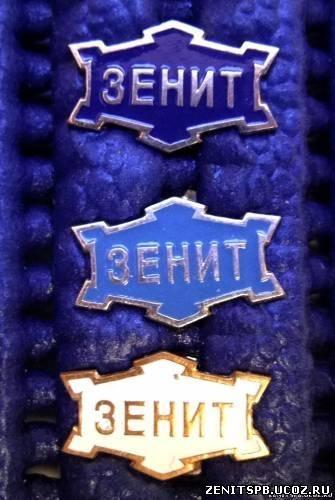 Значки Зенита - Доска объявлений - Сайт ...: zenitspb.ucoz.ru/board/avtomobili/1