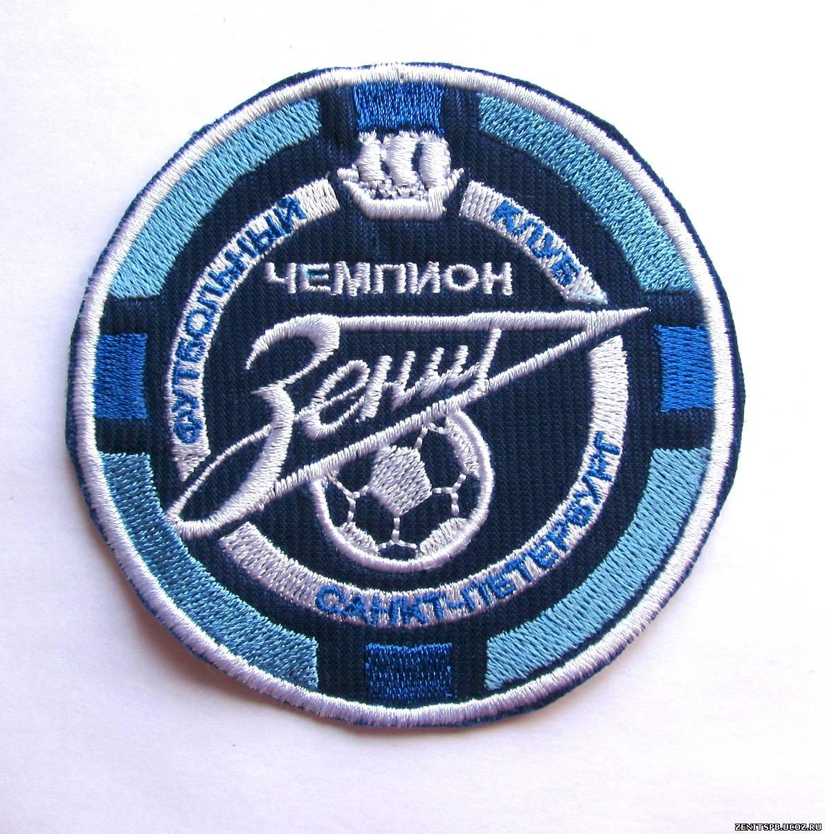 Значки зенита, бесплатные фото, обои ...: pictures11.ru/znachki-zenita.html